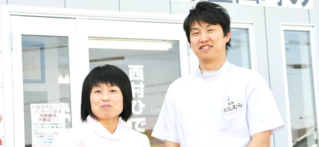 あなたも西村ひでき接骨院のスタッフの一員として一緒に働きませんか?!