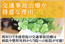 交通事故治療が得意な理由 西村ひでき接骨院の交通事故治療は病院や整形外科からは、転院ができます。