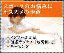 スポーツのお悩みにオススメの治療 ・インソール治療 ・酸素カプセル(疲労回復) ・テーピング