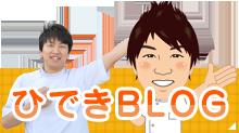 ひできブログ