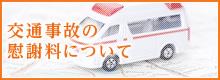 交通事故の慰謝料について